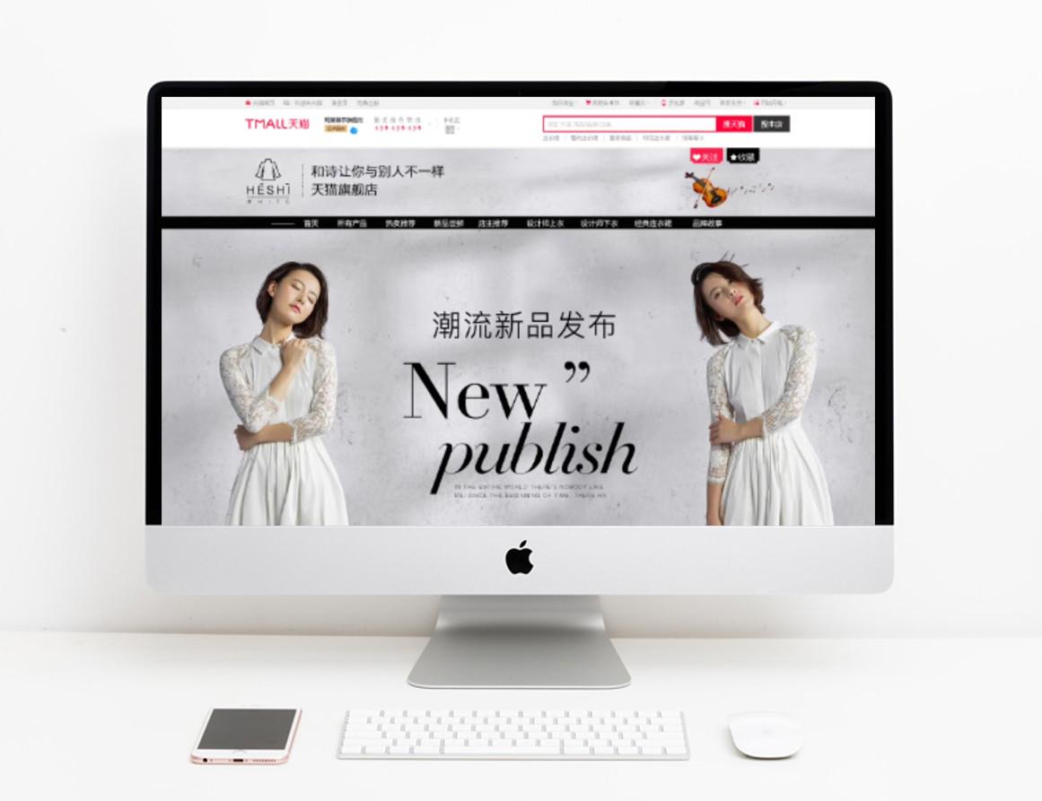 电商网店设计哪家好_其他设计相关-深圳市鸣媒文化传播有限公司