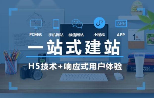 营销型网站建设服务_网站建设推广相关-湖南嗖嗖投网络科技有限公司