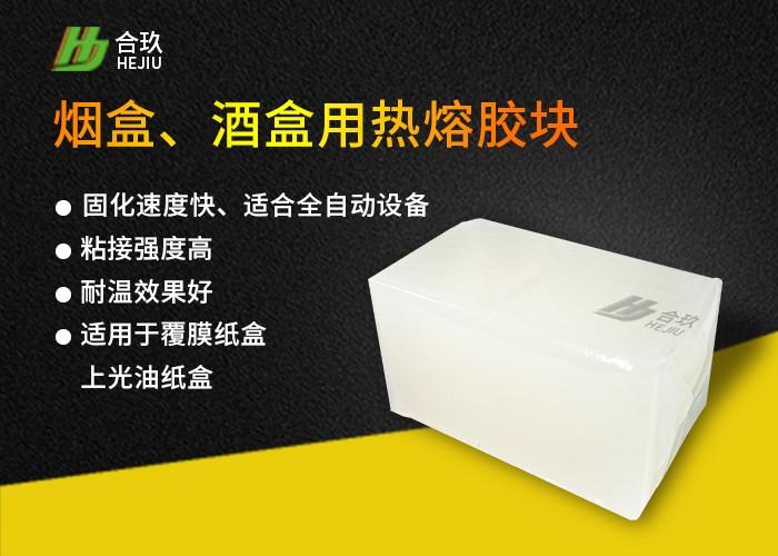 酒盒用包装热熔胶块生产厂家_深圳树脂型胶粘剂-东莞市合玖塑胶制品有限公司