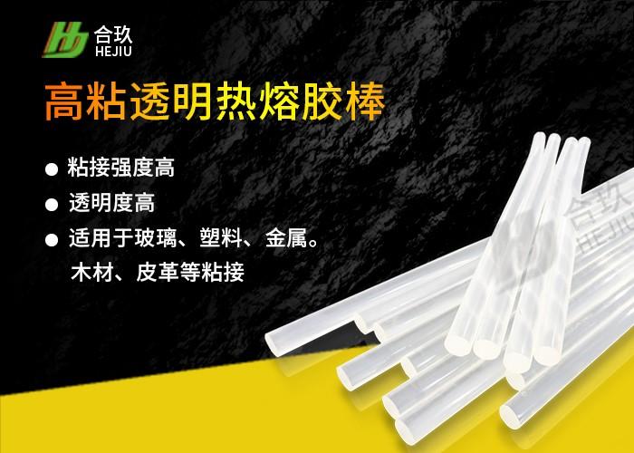 琥珀色耐高温热熔胶棒价格_耐高温热熔胶棒厂家相关-东莞市合玖塑胶制品有限公司