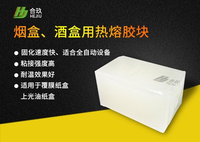 琥珀色耐高温热熔胶棒供应厂家_耐高温热熔胶棒厂家相关-东莞市合玖塑胶制品有限公司