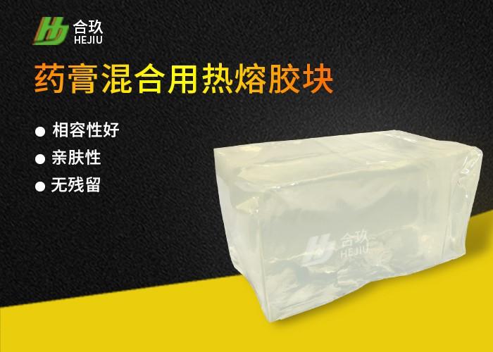 通用包装热熔胶块_热熔胶枪相关-东莞市合玖塑胶制品有限公司