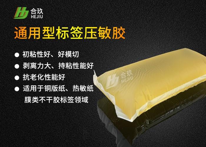 氣泡袋熱熔膠塊 熱熔膠塊有什么用途相關