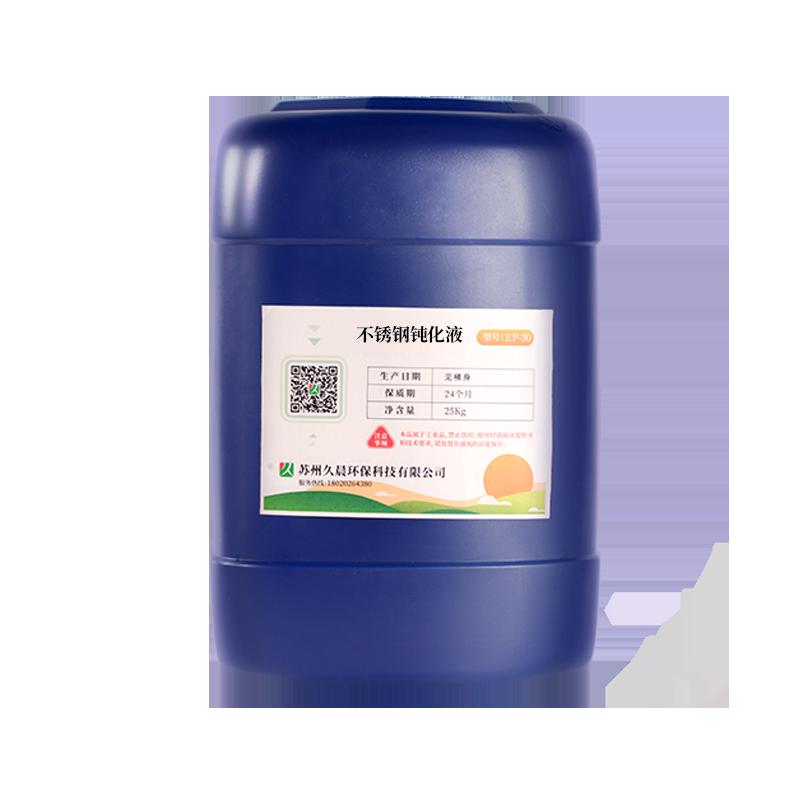 不锈钢钝化液厂家_不锈钢 钝化液相关-苏州久晨环保科技有限公司